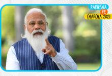 Photo of परीक्षा पे चर्चा: PM मोदी ने छात्रों से कहा- Exam को लेकर डरें नहीं, डटकर करें मुकाबला