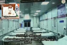 Photo of मुख्यमंत्री ने बलौदाबाजार में 500 बिस्तर वाले कोविड केयर हॉस्पिटल का किया वर्चुअल शुभारंभ